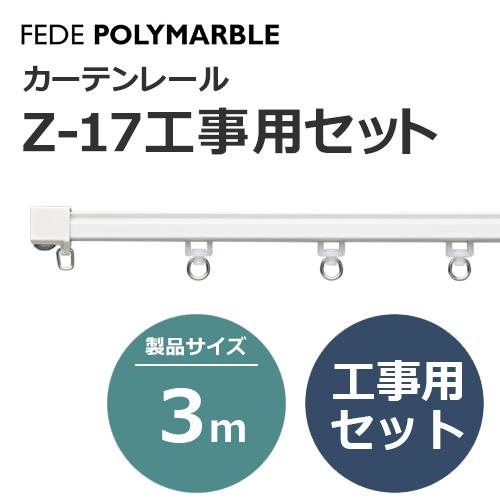 fedepolimarble_curtainrail_z-17_171263c-174263c
