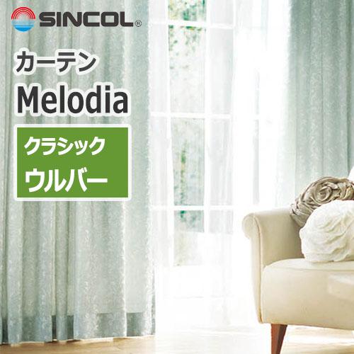 sincol_melodia_classic_ulbar