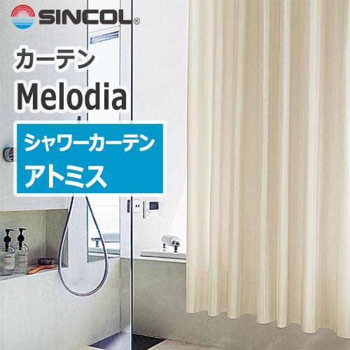 sincol_melodia_showercurtain_atomis