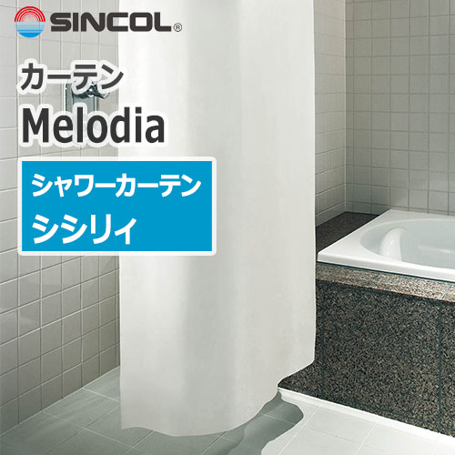 sincol_melodia_showercurtain_sisily