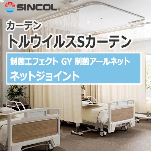 sincol_toruvirus_seikineffect_netjyoint-r