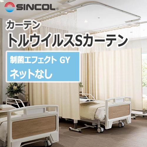 sincol_toruvirus_seikineffect_basic